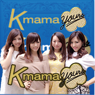 「Kmama yours」のHOTな情報を配信!