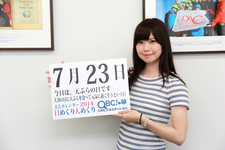 7月23日「天ぷらの日」、本日の...