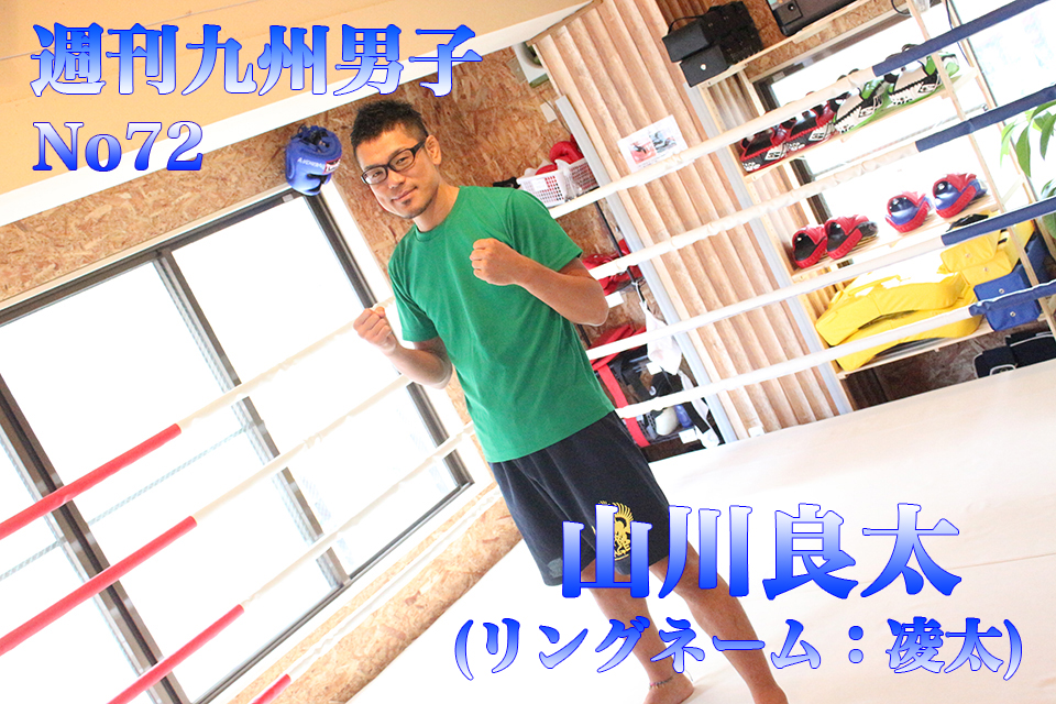 週刊男子NO.72>福岡のキックボ...