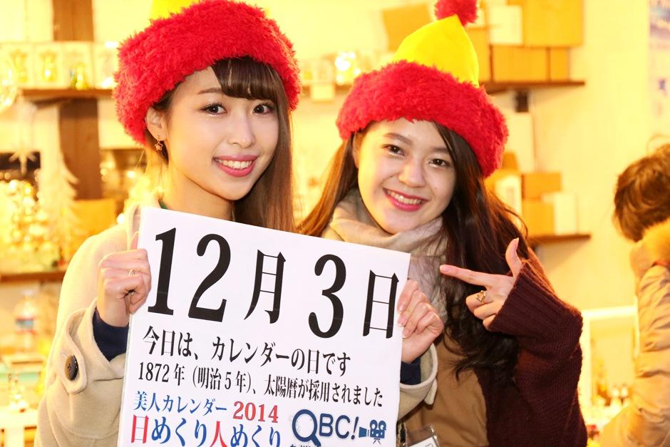 12月3日「カレンダーの日」、本...