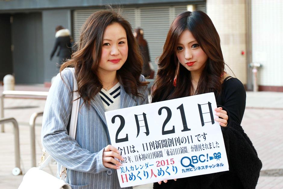 2015年2月21日「日刊新聞創刊の...