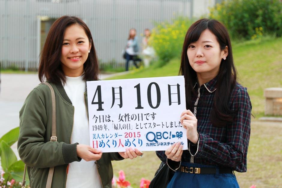 2015年4月10日「女性の日」、本...
