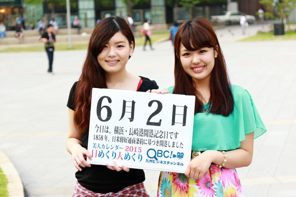 2015年6月2日「横浜港・長崎港開...