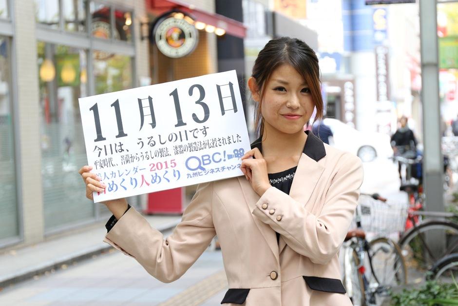 2015年11月13日「うるしの日」、...