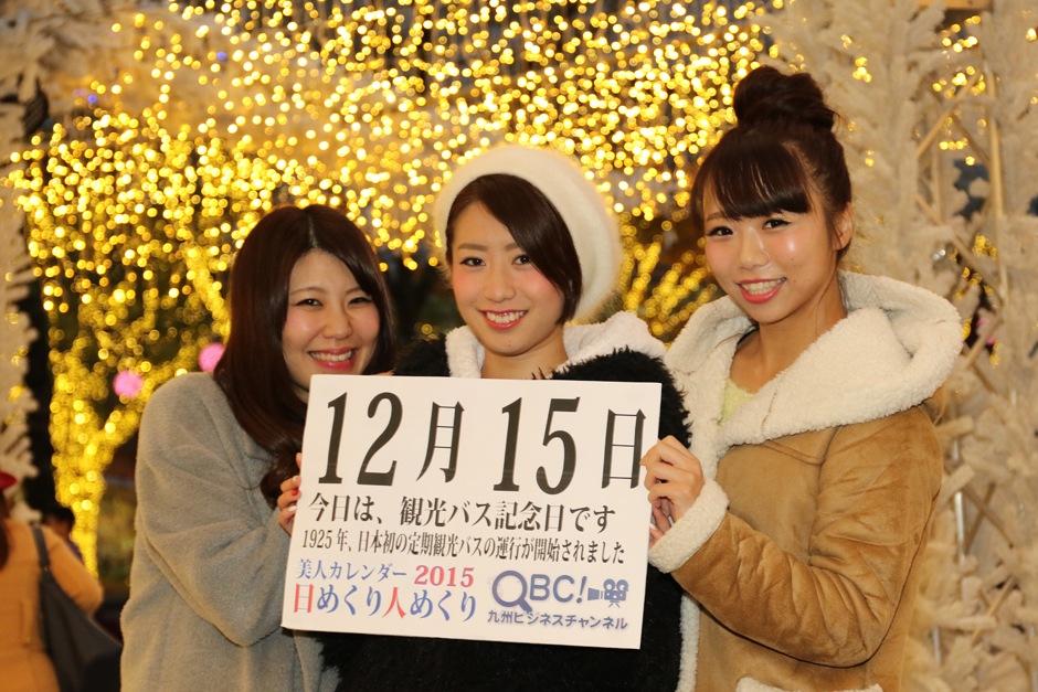 2015年12月15日「観光バス記念日...