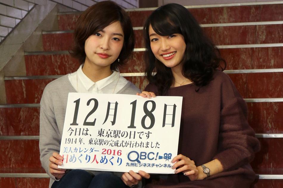 2016年12月18日「東京駅の日」、...