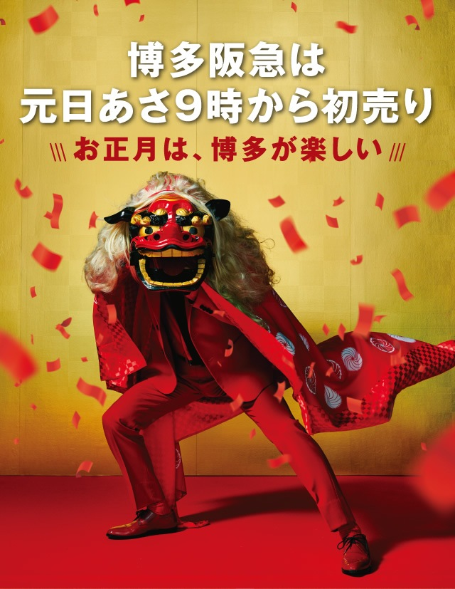 博多 阪急 初 売り